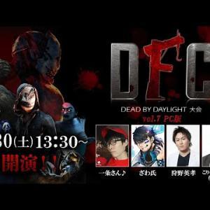 【Dead by Daylight大会】DFC Vol.7 ブロック:一条さん