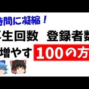 【100個紹介!】Youtubeの再生回数・登録者数を増やす方法【ゆっくり解説】