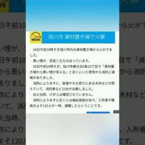 【旭川いじめ】爆サイ情報