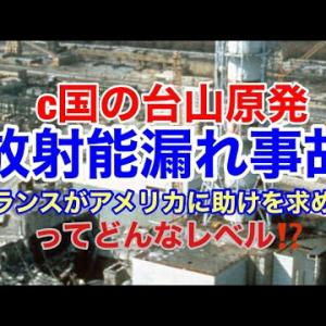 c国の台山原発で放射性物質漏れ事故・フランスがアメリカに助けを求めるレベルって?