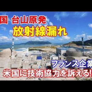 中国の台山原発で放射線漏れか?建設や運転で協力するフランス企業、米国に技術協力を要請・・・米CNN報道(2021 06 15)