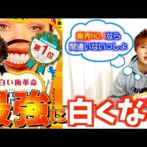【2週間検証】歯をたった2500円で生まれ変わったような白さにできるってよ。