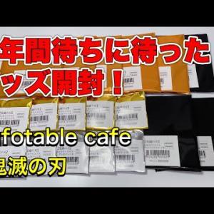 【鬼滅の刃】半年間も待ったufotable cafeのグッズ開封していく!