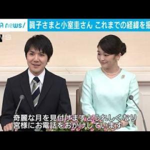 眞子さまと小室圭さん お二人のこれまで(2020年11月30日)