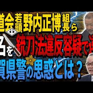 弘道会若頭 野内組 野内正博組長ら6人を銃刀法違反容疑で逮捕【小川泰平の事件考察室】#83