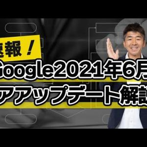 速報!Google2021年6月コアアルゴリズムアップデート解説!