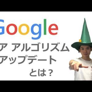 Googleコアアルゴリズムアップデートとは?