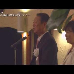森ゆうこ議員出版記念パーティー「動画」(平静25年6月26日(水)18:30~)