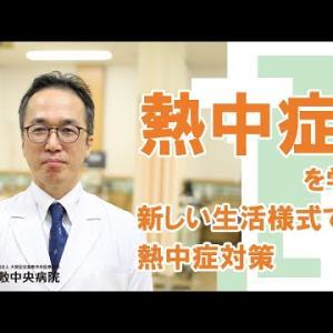 【熱中症】を学ぶ~新しい生活様式での熱中症対策~  倉中医療のつどいWEB配信 倉敷中央病院 救急科