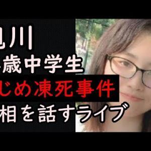 【緊急生放送】旭川14歳中学生いじめ事件の新情報が入ってきた…