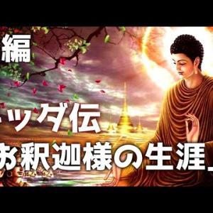 ブッダ伝「お釈迦様の生涯」 前編
