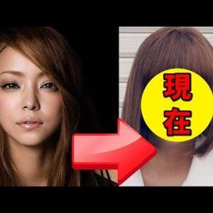 安室奈美恵、引退後の現在が話題!