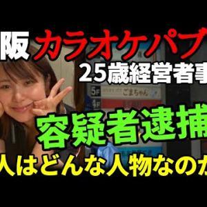 【容疑者逮捕‼】大阪カラオケパブ25歳オーナー事件 犯人はどんな人物なのかを考察