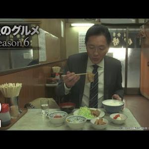 【公式】孤独のグルメ Season6 第2話