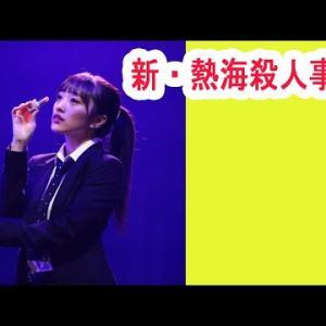 AKB総監督・向井地美音が新型コロナ感染 舞台「新・熱海殺人事件」残り2公演中止 微熱も体調は安定