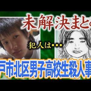 【未解決】神戸市北区男子高校生殺人事件【犯人は・・・】