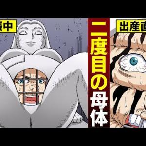 【漫画】25年間も人を食べ続けた一族「二度めの母体」で死刑執行(マンガ動画)