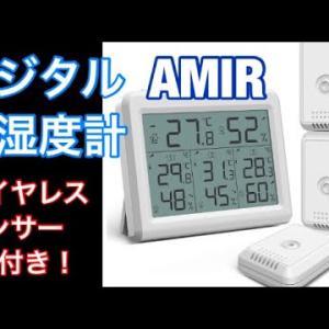 デジタル温湿度計・ワイヤレスで(約100m) 4部屋の 温湿度が管理出来る 便利な商品