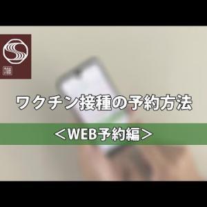 新型コロナウイルスワクチン接種の予約方法【WEB予約編】