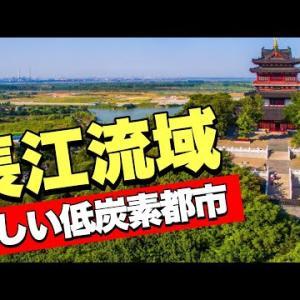 【中国】実は日本と深い繋がり、揚子江沿岸の低炭素都市 [グーグルアース]