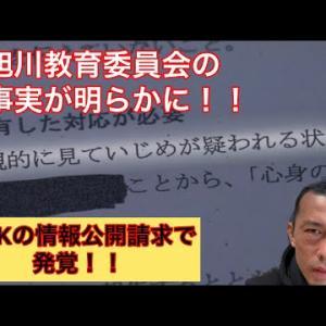 旭川市教育委員会の新事実!!NHKの北海道教育委員会への情報公開請求で発覚した!!