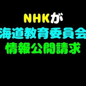 【旭川事件】NHKが教育委員会に情報公開請求!2021年6月・ニュース報道まとめ