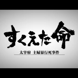 すくえた命 太宰府主婦暴行死事件(CUBE 2020/10/10OA)