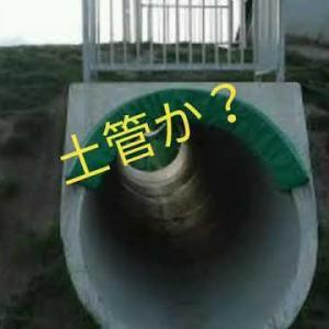【旭川いじめ】水路か?土管か?死体検案書は信用できるか?