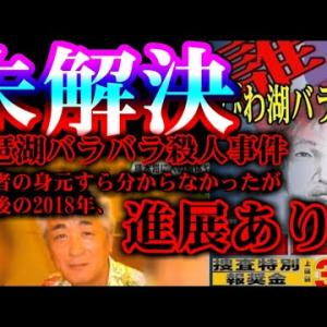 【未解決】被害者すら分からなかった事件が10年以上の時を経て進展...【琵琶湖バラバラ殺人事件】