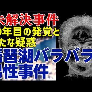 【未解決事件】UNSOLVED File No.13 琵琶湖バラバラ男性事件【ゆっくり解説】