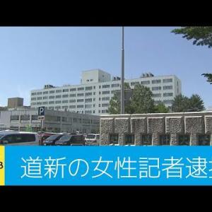 旭川医大の敷地内に違法に侵入したとして北海道新聞の女性記者を逮捕