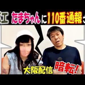 【金バエ】が【たまちゃん】に110番通報される!「先に手出された」「反省してない!」