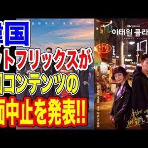 🇰🇷ネットフリックスが韓国コンテンツの全面中止を発表!…【韓国ニュース:韓国の反応】