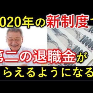 【2020年】新制度によって第二の退職金がもらえるように!その金額やもらえる対象者をわかりやすく解説!|シニア生活応援隊