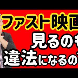 【弁護士解説】ファスト映画は違法?著作権の関係性について!