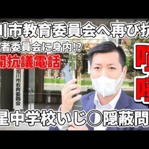 【喧嘩】旭川市教育委員会へ第三者委員会に身内・北星中学校いじ◯の不認知問題を追求!再び公開抗議電話!