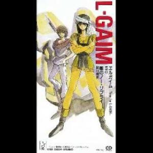 [Anime Classic] L - Gaim ~ Kaze no No Reply (Mami Ayukawa)