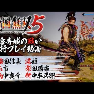 『戦国無双5』先行プレイ/ゲーム解説「観音寺城の戦い」【SAMURAI WARRIORS 5】