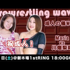 20200201新木場WAVE 成人の儀WAVE Maria vs 川畑梨瑚 プロレスリングwaveチャンネル本物 あくまでもダイジェスト