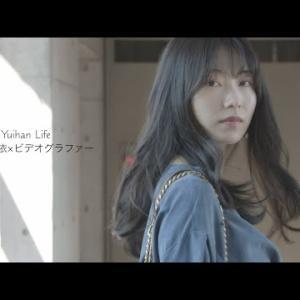 """横山由依×ビデオグラファー紀野創 """"朝の風景""""  Yui Yokoyama×Videographer Hajime Kino collaboration video """"morning scenery"""""""