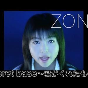 ZONE「secret base ~君がくれたもの~」 MUSIC VIDEO