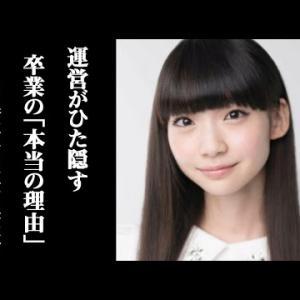 """NGT48運営が隠していた荻野由佳の卒業の""""本当の理由""""が発覚し、一同驚愕 メディアが報じない山口真帆の件の""""耳を疑う真相""""に涙が溢れて止まらない…"""