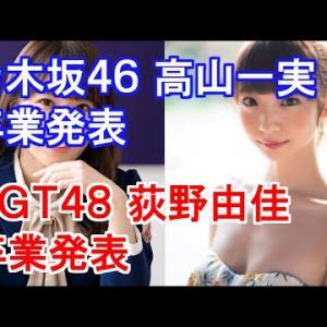 NGT48 荻野由佳、卒業発表「人生で1番大きな決断」・乃木坂46 高山一実、ブログでも卒業報告「夢のような10年」