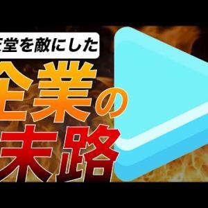 """任天堂を敵に回したVTuber事務所?ホロライブ炎上まとめ""""Nintendo & Hololive"""""""