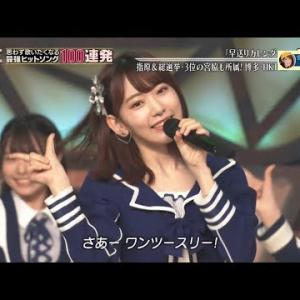 [FullHD] 180627 HKT48 - Hayaokuri Calendar Live