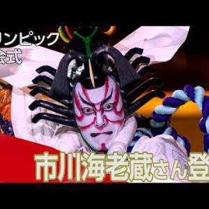【NHK】もう一度! 開会式 歌舞伎俳優 市川海老蔵さん | 東京オリンピック