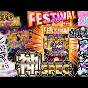 これは覇権獲れますかね?PパチンコAKB48 ワンツースリー!!フェスティバル! パチンコ新台実践『初打ち!』2019年12月新台<京楽. OK.>【たぬパチ!】