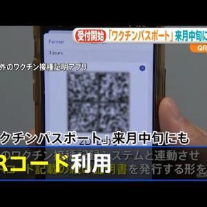 「ワクチンパスポート」来月中旬にも申請開始へ QRコード利用【新型コロナ】
