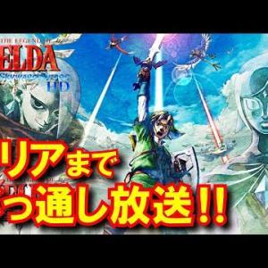 【スカイウォードソードHD】#01 クリアするまでぶっ通し放送!【ゼルダの伝説】[Skyward Sword: the Legend of Zelda]
