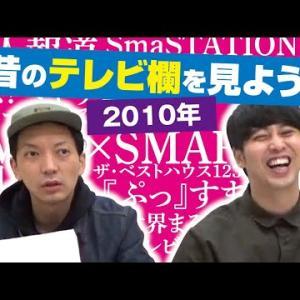 2010年のテレビ番組表を見てみよう▽当時はラブラブ夫婦▽釈由美子無双▽ユンソナ